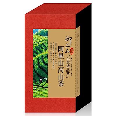 御上品 臻選阿里山高山茶 (100g)