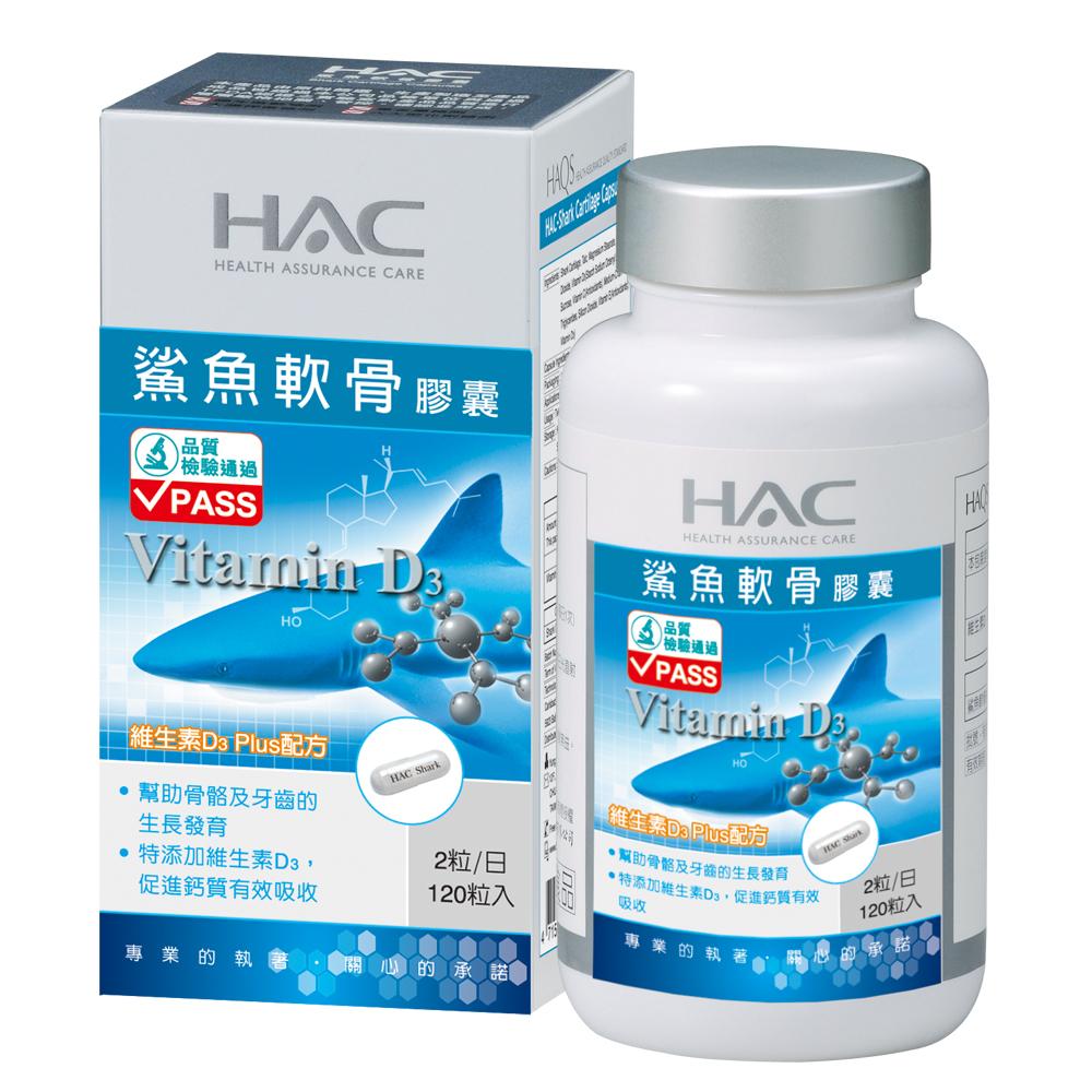 【永信HAC】鯊魚軟骨膠囊(120粒)