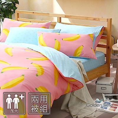 GLDEN-TIME-粉紅芭娜娜-100%純棉兩用被床包組(加大)
