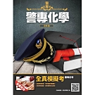 2019年警專化學[警專入學考-甲組、丙組](T061Z19-1)