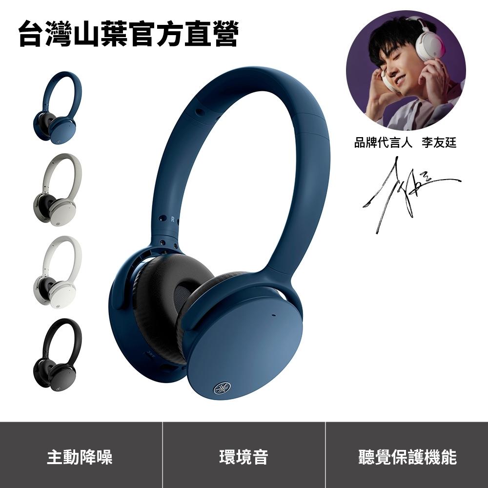 Yamaha YH-E500A 藍牙無線降噪耳罩式耳機-黑/白/藍/灰 共四色
