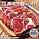 【海陸管家】美國特選牛腱心牛肉4包(每包約400g) product thumbnail 1