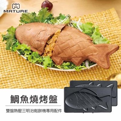 MATURE美萃 雙盤熱壓三明治機專用-鯛魚燒烤盤