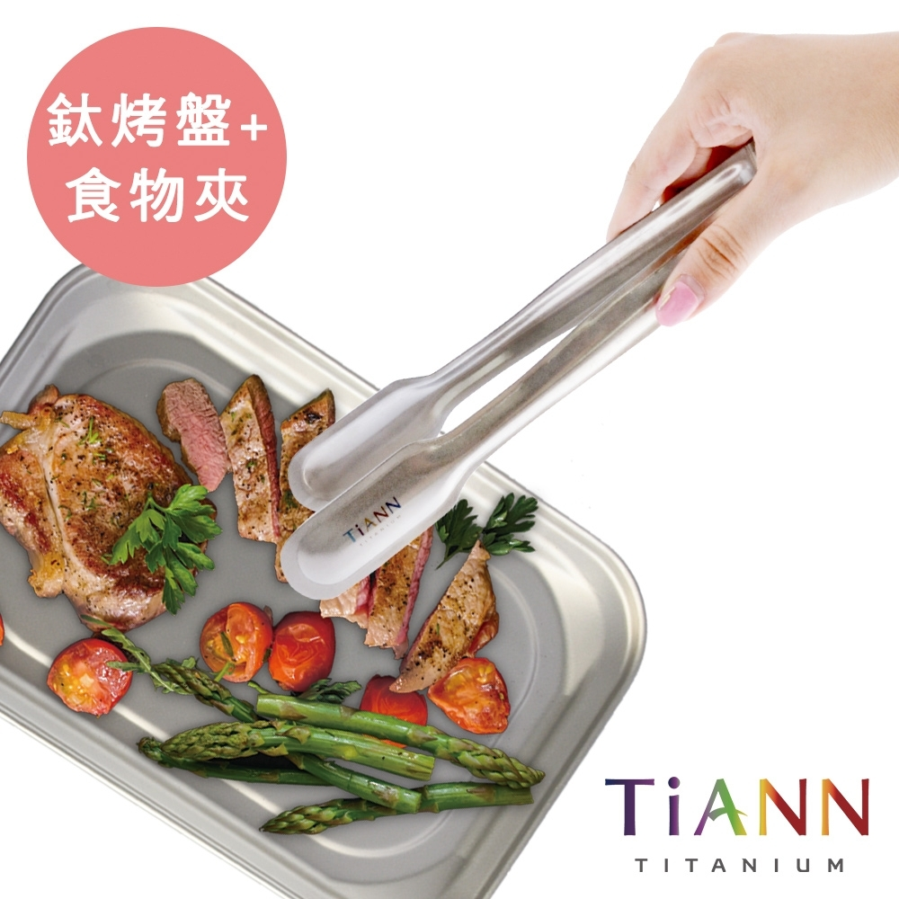 TiANN 鈦安純鈦餐具 純鈦烤肉萬用組(多功能抗菌鈦方盤/烤盤/小砧板 + 不燙手鈦食物夾/烤肉夾)