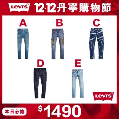 [時時樂限定](結帳折50) LEVIS 精選男褲 510緊身 X 511修身 X LEJ 3D褲 X 復古小直筒 五款任選均一價1490