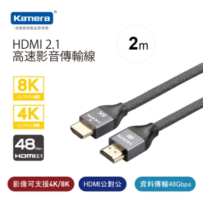 Kamera HDMI 2.1 8K@60Hz 公對公高速影音傳輸線 (2M)