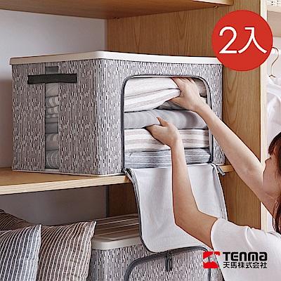 【日本天馬】強固掀蓋式牛津布衣物收納箱(附透窗) 2入