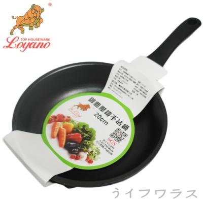 LOYANO羅亞諾 御鼎壓鑄不沾鍋20cm-2入組