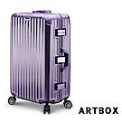 【ARTBOX】雅痞歐旅 29吋創新線條海關鎖鋁框行李箱(女神紫)