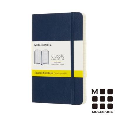 MOLESKINE 經典寶藍色軟皮筆記本(口袋型)-方格