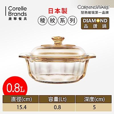 美國康寧Corningware玻璃陶瓷晶鑽鍋0.8L-稜紋系列