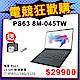 msi微星 PS63 8M-045TW 15.6吋輕薄筆電(i7-8565U/16G/512G SSD/Intel UHD/WIN10) product thumbnail 1