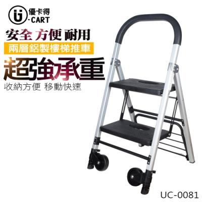 【U-CART 優卡得】兩層樓梯推車 UC-0081