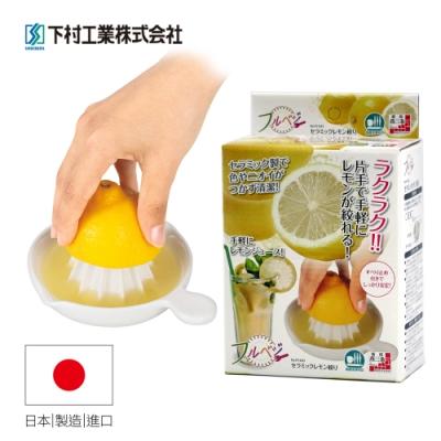 日本下村工業Shimomura 瓷石現榨果汁器小FV-643