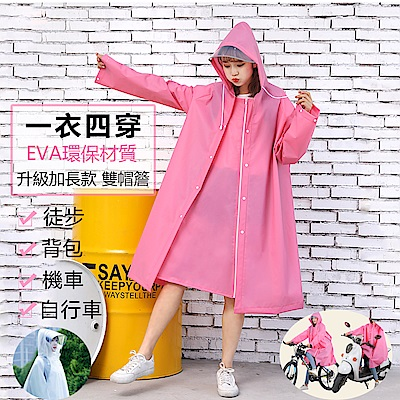 英瑪仕簡約純色雨衣 EVA環保材質 連身加厚雨衣 徒步騎行防水雨披 男女通用 贈收納袋 兩色可選
