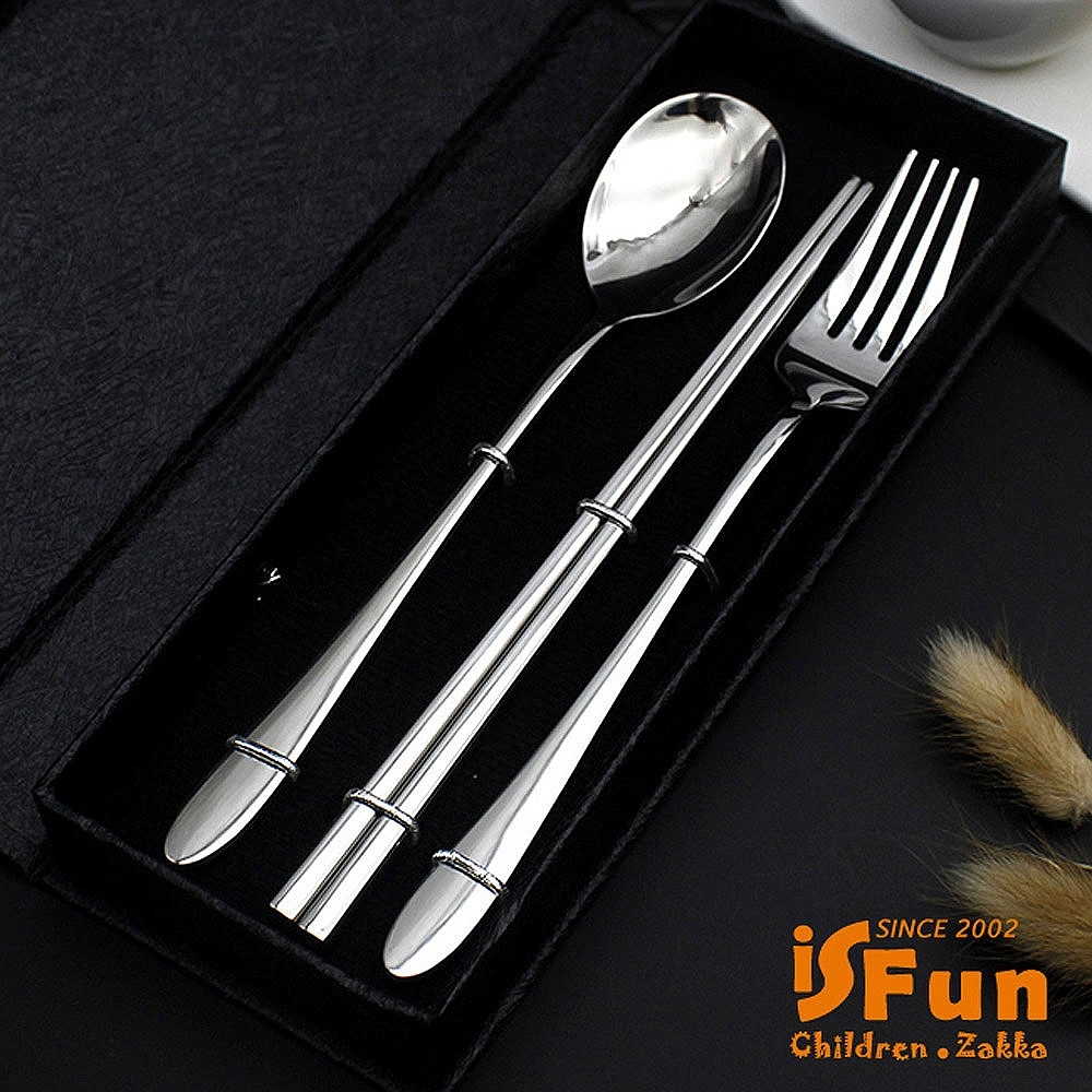 iSFun 北歐不鏽鋼 叉子筷子餐具三件組贈禮盒 2色可選