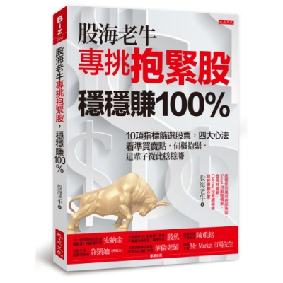 股海老牛專挑抱緊股,穩穩賺100%:10項指標篩選股票,四大心法看準買賣點
