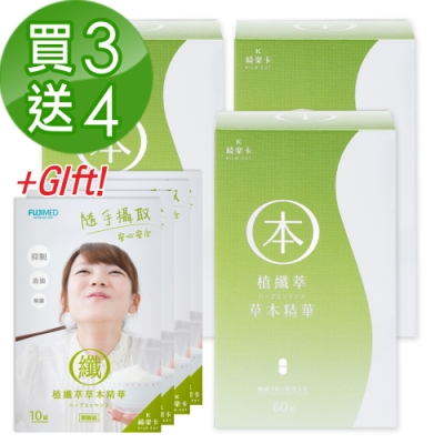 綺樂卡植纖萃草本精華60粒/盒買3送4
