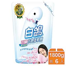 白鴿防瞞衣物柔軟精補充包-富士櫻清香1800g 6入/箱