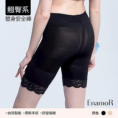 涼感企劃-機能型蕾絲安全塑身褲- 經典黑-EnamoR