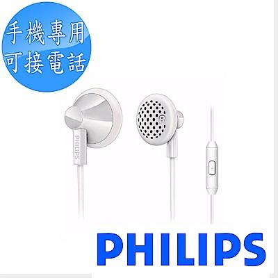 【福利品】PHILIPS耳塞式耳機SHE2105 經典白