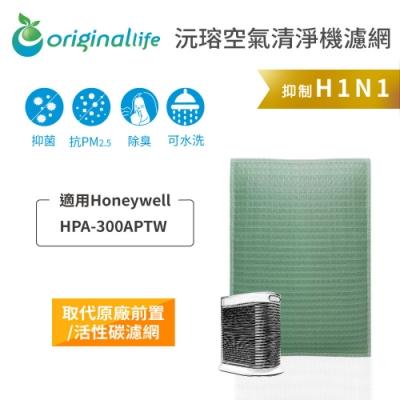 Original Life 可水洗清淨機濾網 適用:Honeywell HPA-300