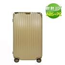 30吋胖胖箱ABS+PC鋁框箱 HTX1701-30V香檳色