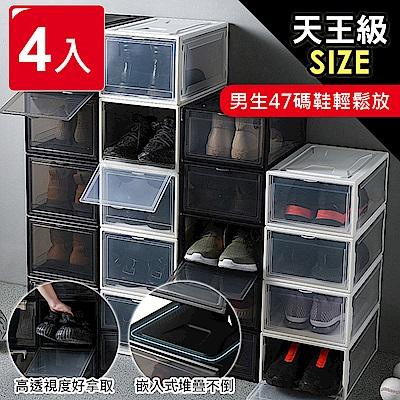 木暉 天王級高硬度加寬加大運動鞋盒收納盒-4入(大)