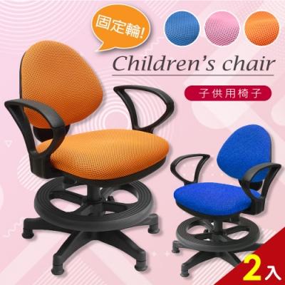 【A1】漢妮多彩固定式D扶手兒童成長椅-箱裝出貨(3色可選2入)