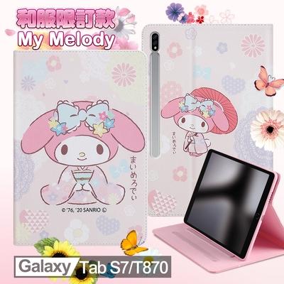 My Melody美樂蒂 Samsung Galaxy Tab S7 T870 和服精巧款平板保護皮套
