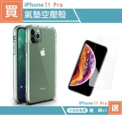 [買手機殼送保護貼] iPhone 11Pro 透明 氣墊 防摔防撞手機殼 (iPhone11Pro手機殼 iPhone11Pro保護殼 )