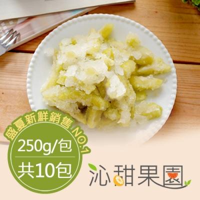 沁甜果園SS‧冰釀芒果青(250g/包,共10包)
