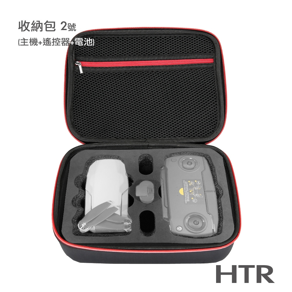 HTR 收納包2號(主機+遙控器+電池)For Mavic Mini