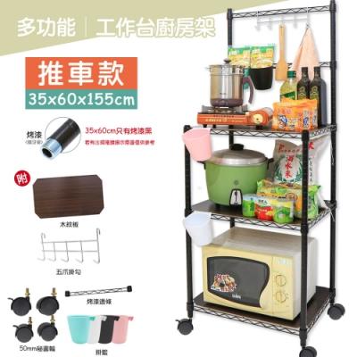 【居家cheaper】35X60X155CM 多功能萬用工作臺廚房推車