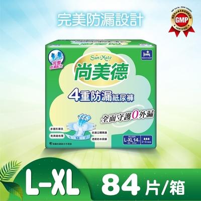 Sun Mate尚美德4重防漏成人紙尿褲L-XL號(14片x6包/箱)-成人紙尿褲-褲型紙尿褲