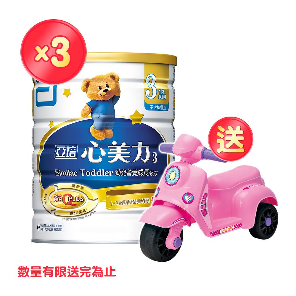 亞培 心美力 3號High Q Plus(新升級)(1700gx3罐)