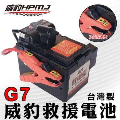 【威豹HPMJ】G7S智慧型 20AH 有正負反接保護安全功能 含左右保護蓋(最安全的救車電霸)