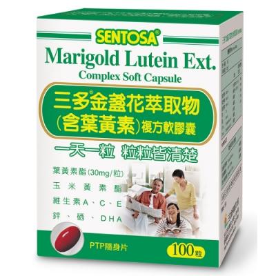 三多金盞花萃取物(含葉黃素)複方軟膠囊100粒