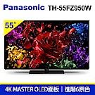 Panasonic 國際牌 55吋LED 液晶電視 TH-55FZ950W