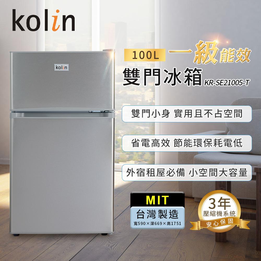 【Kolin 歌林】100L 一級能效雙門冰箱-不鏽鋼色 KR-SE21005 (送基本安裝+舊機回收)學生/套房/房東/雅房/出租/租屋適用/單門小冰箱可參考