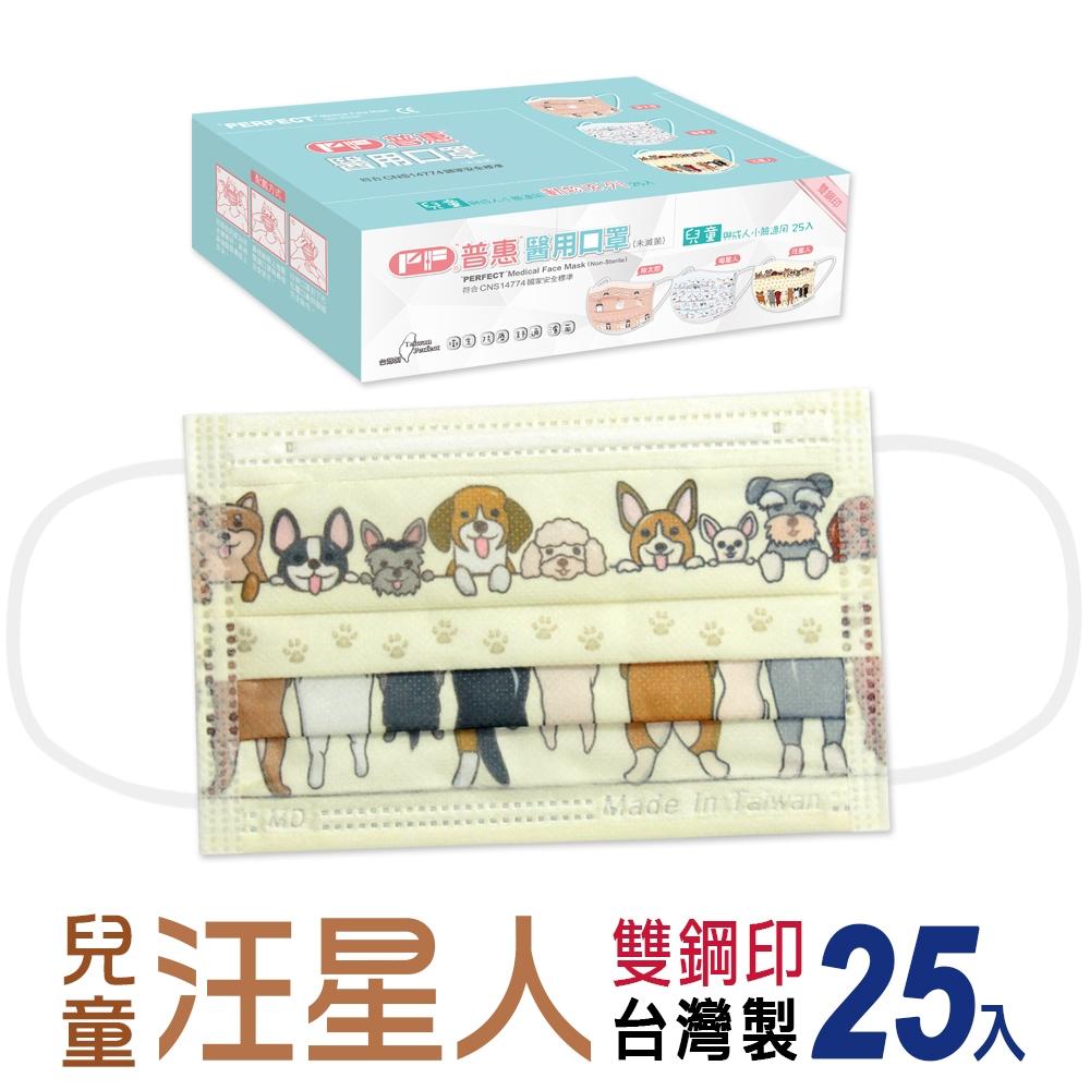 普惠醫工 兒童防疫醫用口罩-汪星人(25片/盒)