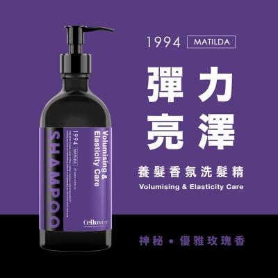 韓國Celluver香縷 韓方養髮香氛洗髮精 500ml|韓劇 女神降臨指定香氛 黃寅燁代言 - 彈力亮澤