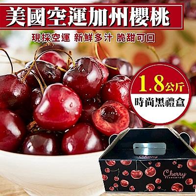 【天天果園】美國空運加州9.5R櫻桃2盒(1.8kg禮盒裝)