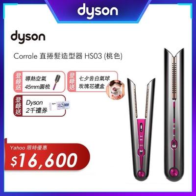 Dyson corrale 直捲髮造型器 HS03 (桃色)