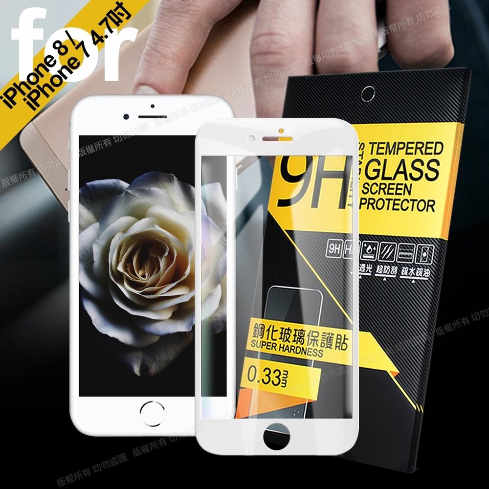 NISDA iPhone8 /iPhone7 4.7吋全面呵護2.5D滿版玻璃貼-白2入