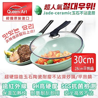韓國Queen Art超硬鑄造玉石陶瓷耐磨不沾三件組(30CM鍋+蓋+28CM平煎鍋)