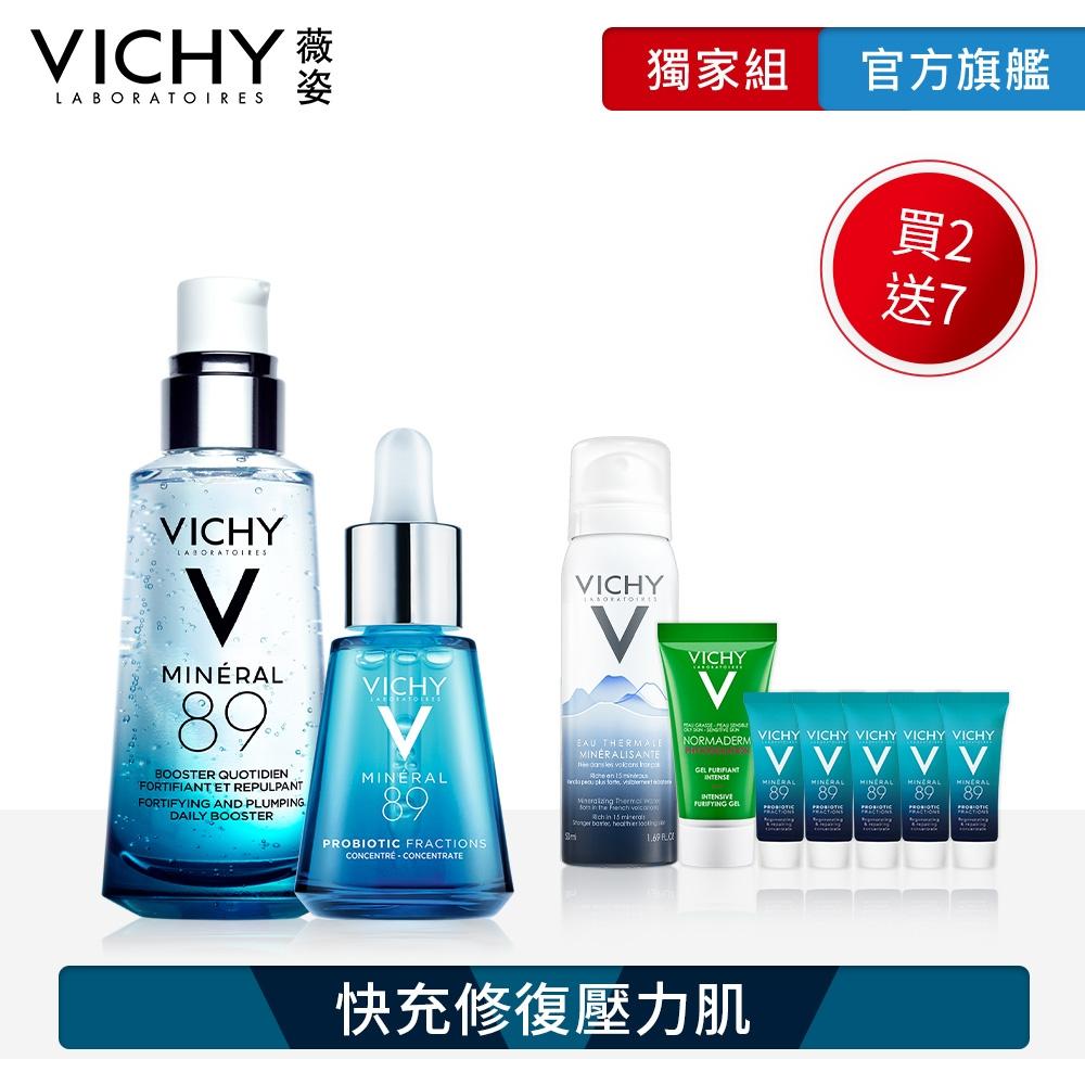 VICHY薇姿 M89 火山能量激活安瓶30ml +M89火山能量微精華50ml 加量90ML 控油保濕精選組