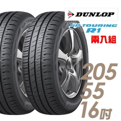 【登祿普】SP SPORT 01 平穩舒適輪胎_二入組_205/55/16(SP01)