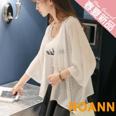 透膚雪紡防曬開襟罩衫外套 (共六色)-ROANN