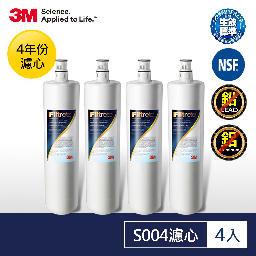 3M S004淨水器替換濾心4年份/超值4入組(濾心型號:3US-F004-5)